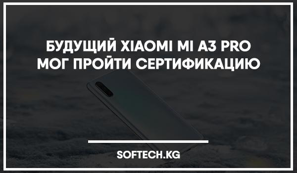 Будущий Xiaomi Mi A3 Pro мог пройти сертификацию
