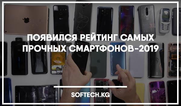 Названы самые прочные смартфоны 2019 года