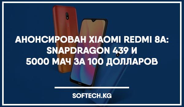 Анонсирован Xiaomi Redmi 8A: Snapdragon 439 и 5000 мАч за 100 долларов