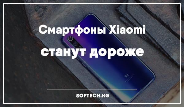 Смартфоны Xiaomi станут дороже