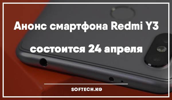 Анонс смартфона Redmi Y3 состоится 24 апреля