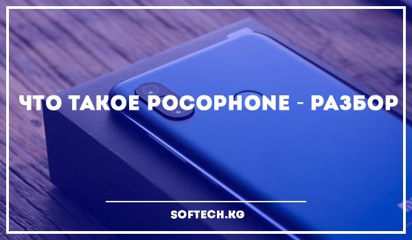 Что такое Pocophone - разбор