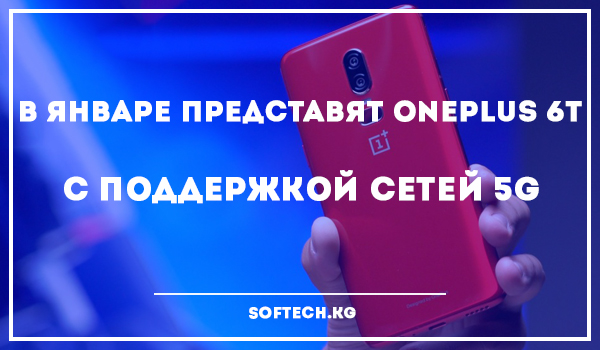 В январе представят OnePlus 6T с поддержкой сетей 5G