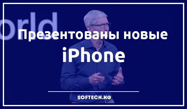 Презентованы новые iPhone