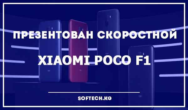 Презентован скоростной Xiaomi POCO F1