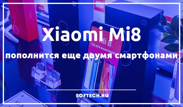 Xiaomi Mi8 пополнится еще двумя смартфонами