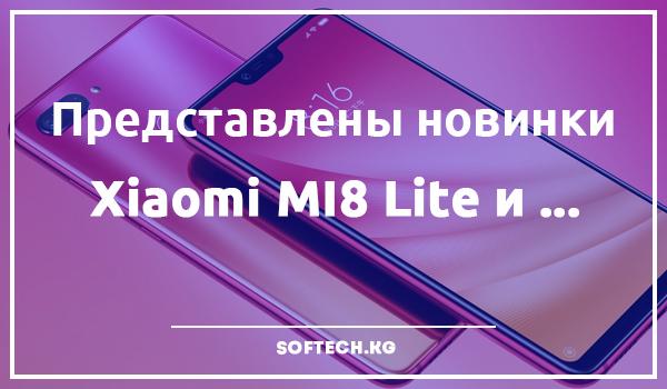 Представлены новинки Xiaomi MI8 Lite и ...
