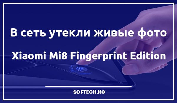 В сеть утекли живые фото Xiaomi Mi8 Fingerprint Edition