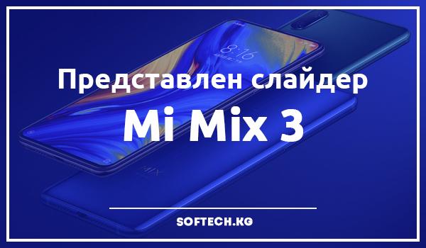 Представлен слайдер Mi Mix 3