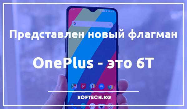 Представлен новый флагман OnePlus - это 6T