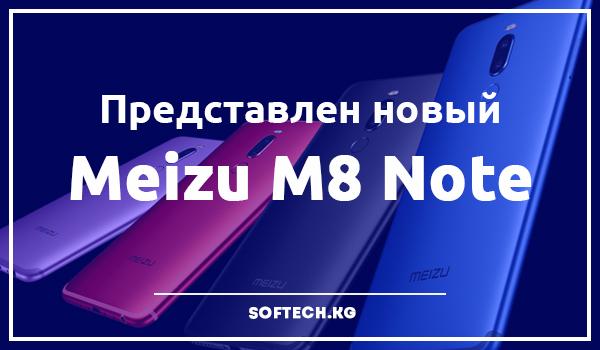 Представлен новый Meizu M8 Note