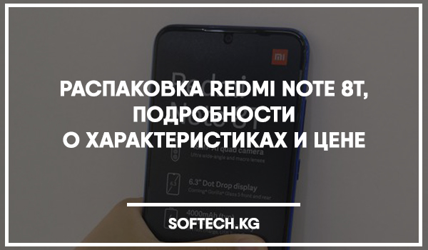 Распаковка Redmi Note 8T