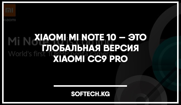 Xiaomi Mi Note 10 — это глобальная версия Xiaomi CC9 Pro