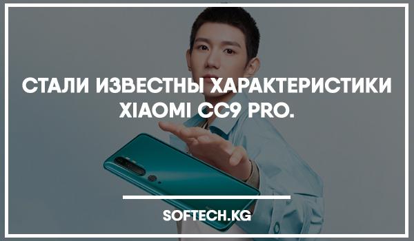 Стали известны характеристики Xiaomi CC9 Pro.