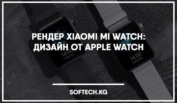Рендер Xiaomi Mi Watch: дизайн от Apple Watch