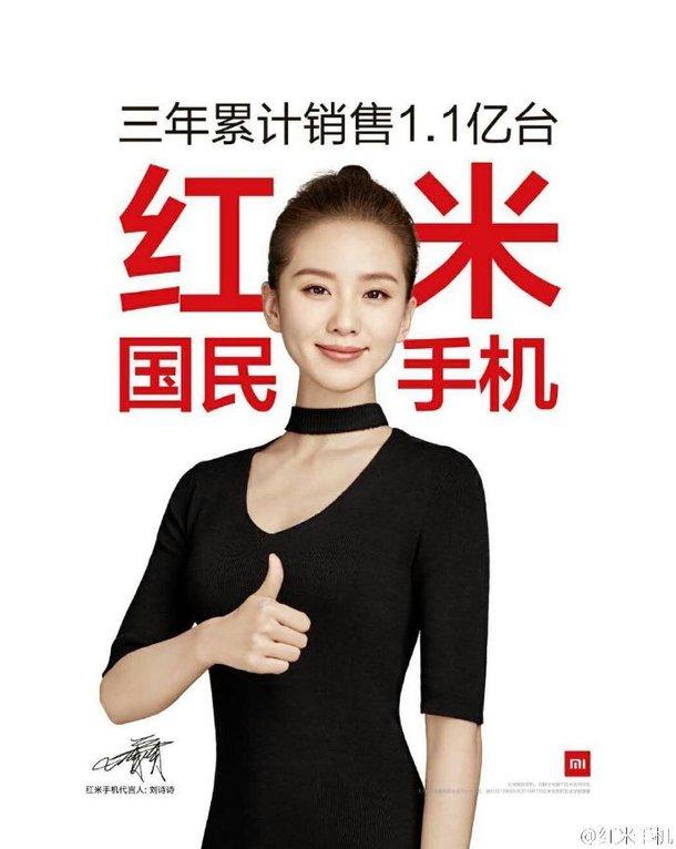 За три года было продано 110 млн смартфонов Xiaomi Redmi