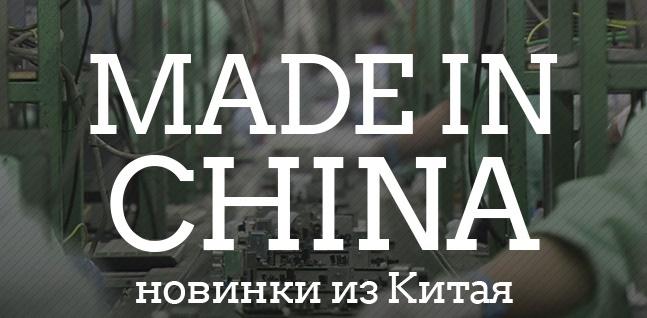 Made in China. Новинки из Китая 2017