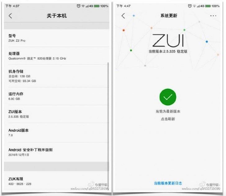 ZUK Z2 Pro обновляется до Android 7