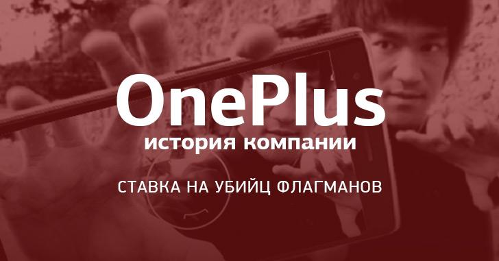 История OnePlus: первый производитель убийц флагманов