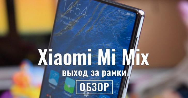 Обзор Xiaomi Mi Mix на 6/256 Гб - выход за рамки
