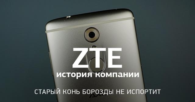 История ZTE: старый конь борозды не испортит!