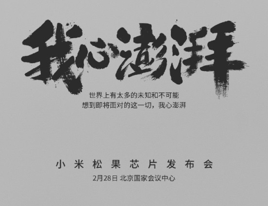 Чип Xiaomi Pinecone представят 28 февраля