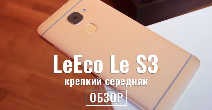 Обзор смартфона LeEco Le S3
