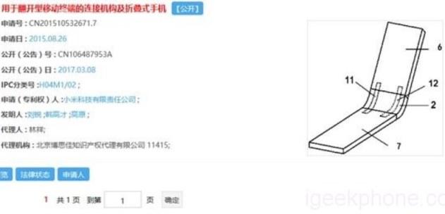 Xiaomi запатентовала складной смартфон