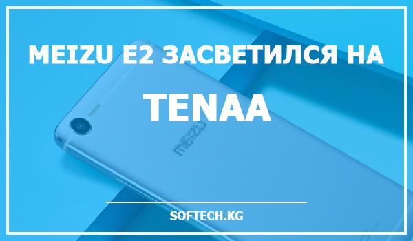Meizu E2 засветился на TENAA