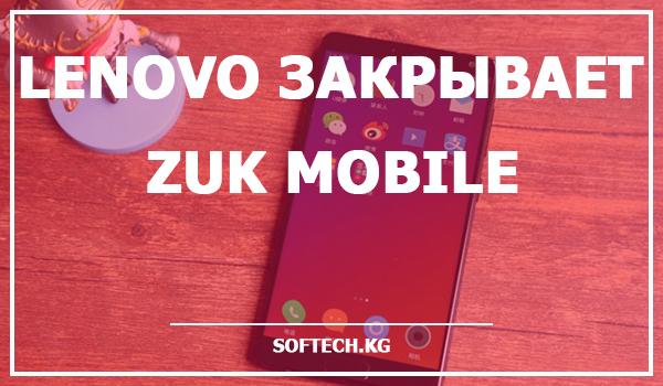 Lenovo закрывает ZUK Mobile