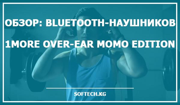 Обзор: Bluetooth-наушники 1MORE Over-Ear MOMO Edition