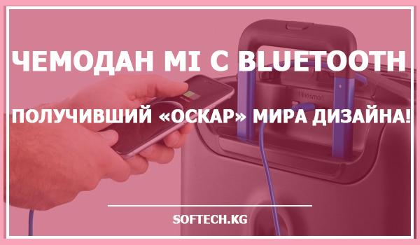Чемодан Mi с Bluetooth, получивший «Оскар» мира дизайна!