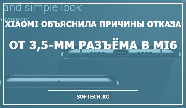 Xiaomi объяснила причины отказа от 3,5-мм разъёма в Mi6