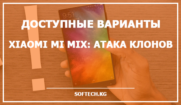 Доступные варианты Xiaomi Mi Mix: атака клонов