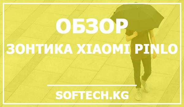 Обзор зонтика Xiaomi Pinlo