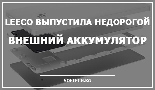 LeEco выпустила недорогой внешний аккумулятор