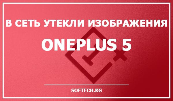 В сеть утекли изображения OnePlus 5