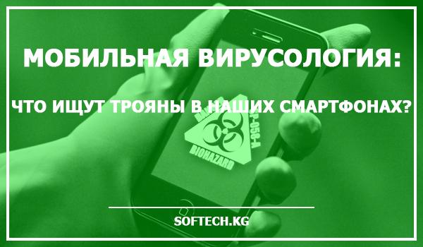 Мобильная вирусология: что ищут трояны смартфонах?