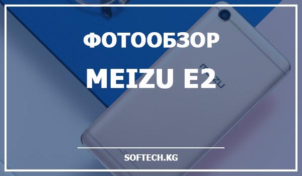 Фотообзор Meizu E2: новый дизайн и средние характеристики