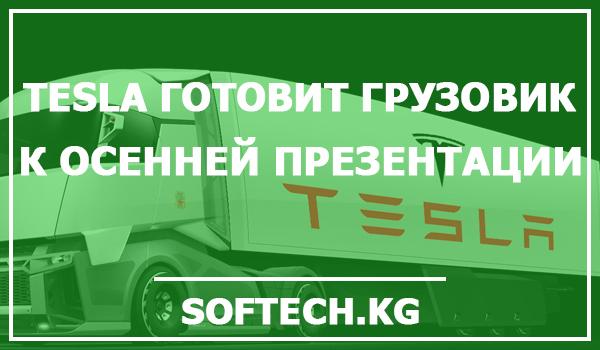 Tesla готовит грузовик к осенней презентации