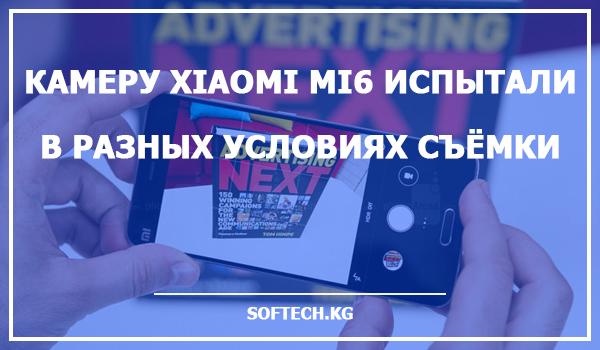 Камеру Xiaomi Mi6 испытали в разных условиях съёмки