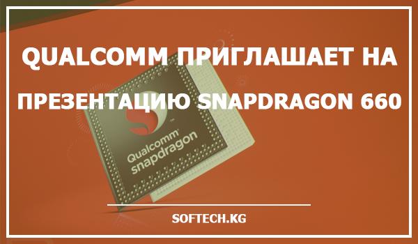 Qualcomm приглашает на презентацию Snapdragon 660