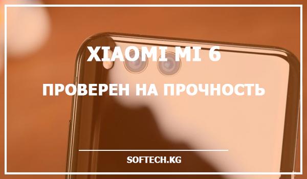 Xiaomi Mi 6 проверен на прочность