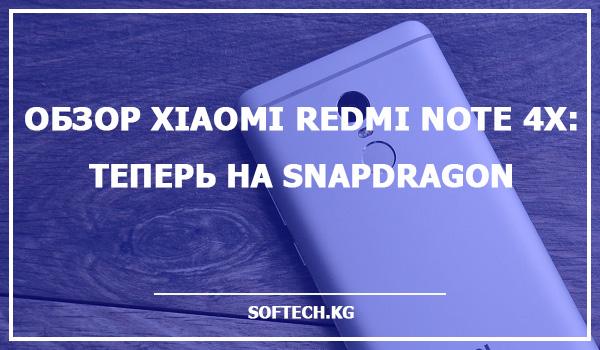 Обзор Xiaomi Redmi Note 4X: теперь на Snapdragon