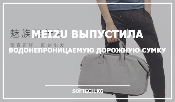Meizu выпустила водонепроницаемую дорожную сумку