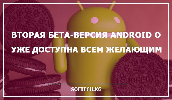 Вторая бета-версия Android O уже доступна всем желающим