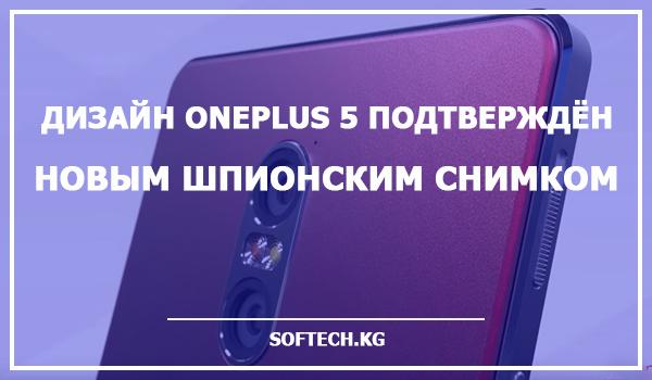 Дизайн OnePlus 5 подтверждён новым шпионским снимком