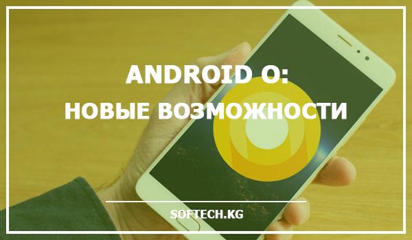Android O: новые возможности