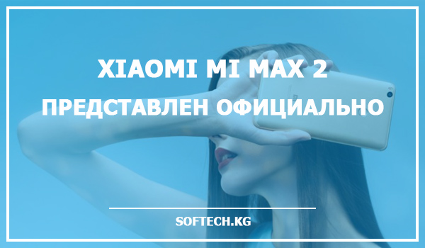 Xiaomi Mi Max 2 представлен официально
