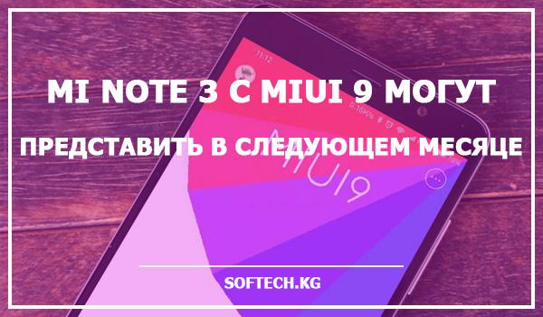 Mi Note 3 с MIUI 9 могут представить в следующем месяце